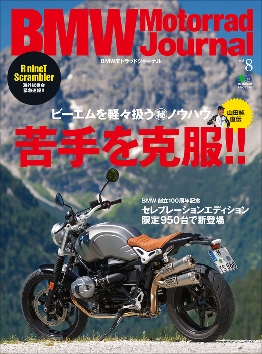 BMW Motorrad Journal vol.8拡大写真