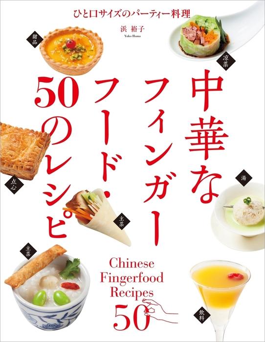 中華なフィンガーフード・50のレシピ拡大写真