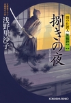 捌(さば)きの夜~闇の仕置人 無頼控(二)~-電子書籍