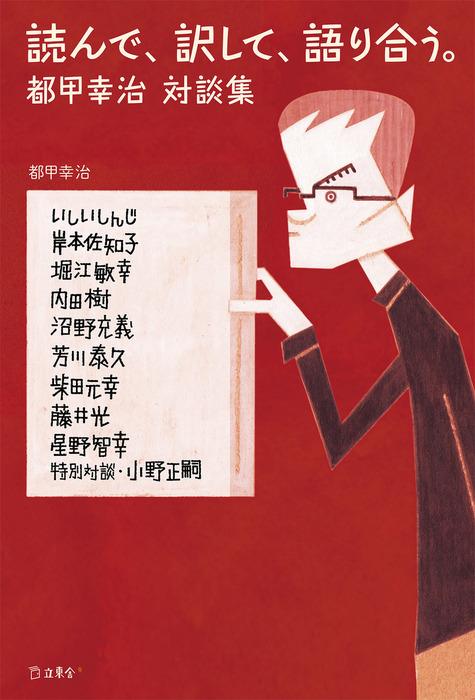 読んで、訳して、語り合う。都甲幸治対談集-電子書籍-拡大画像