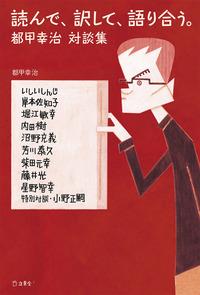 読んで、訳して、語り合う。都甲幸治対談集-電子書籍