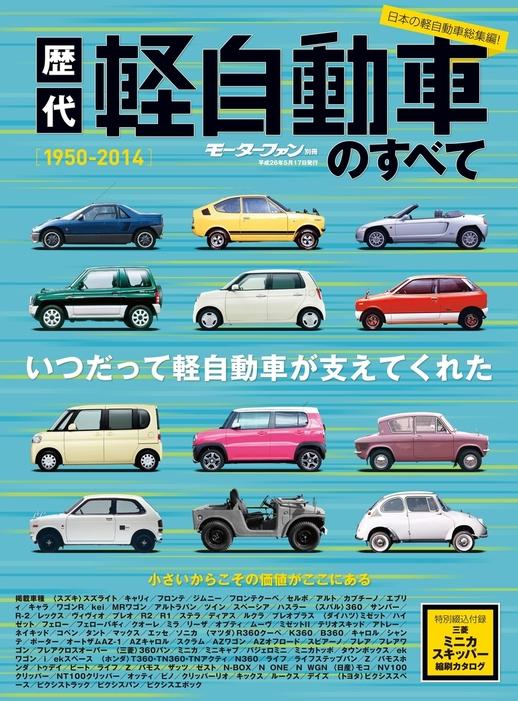 歴代軽自動車のすべて-電子書籍-拡大画像