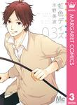 虹色デイズ 3-電子書籍