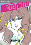 コンパイラ(1)-電子書籍