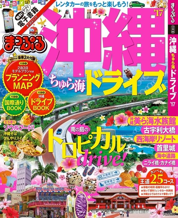 まっぷる 沖縄ちゅら海ドライブ'17拡大写真