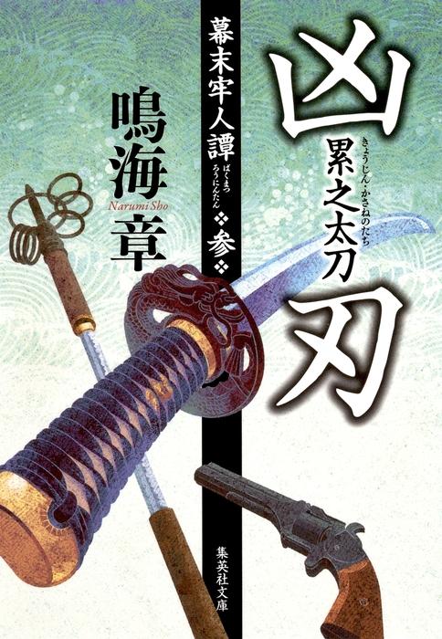 凶刃 累之太刀 幕末牢人譚 参-電子書籍-拡大画像