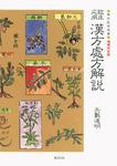 漢方処方解説 臨床応用 [増補改訂版]-電子書籍