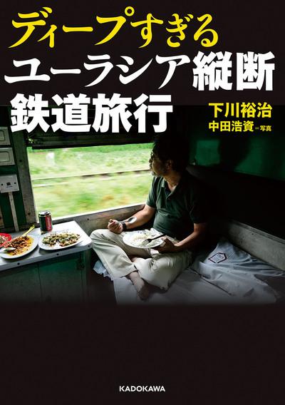 ディープすぎるユーラシア縦断鉄道旅行-電子書籍