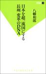日本を超一流国にする 長州 変革のDNA-電子書籍