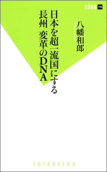 日本を超一流国にする 長州 変革のDNA拡大写真