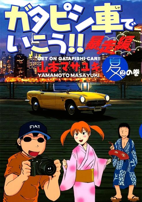 ガタピシ車でいこう!! 暴走編(2)拡大写真
