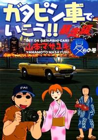 ガタピシ車でいこう!! 暴走編(2)-電子書籍