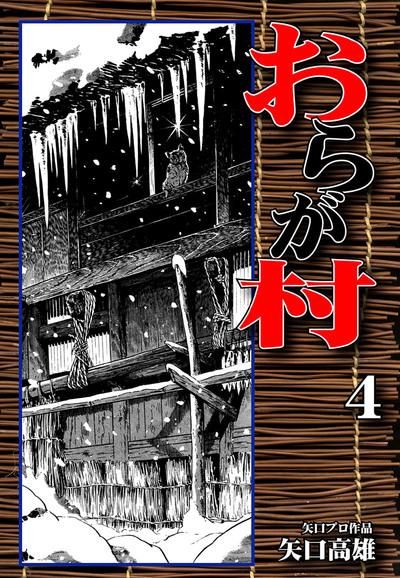 おらが村(4)-電子書籍