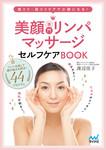 美顔専門リンパマッサージセルフケアBOOK 首コリ・肩コリケアで小顔になる!-電子書籍