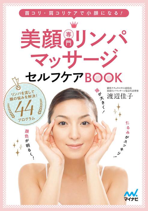 美顔専門リンパマッサージセルフケアBOOK 首コリ・肩コリケアで小顔になる!拡大写真
