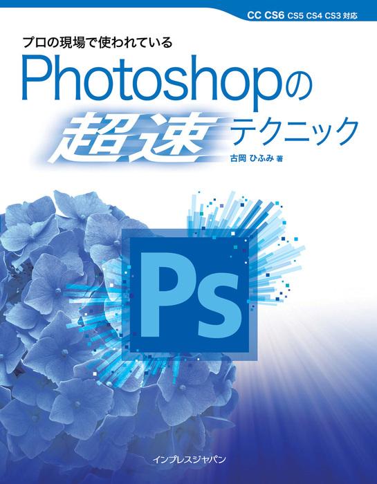 プロの現場で使われている Photoshopの「超速」テクニック-電子書籍-拡大画像