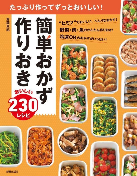 簡単おかず 作りおき おいしい230レシピ-電子書籍-拡大画像