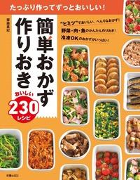 簡単おかず 作りおき おいしい230レシピ-電子書籍