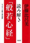 読み解き「般若心経」-電子書籍