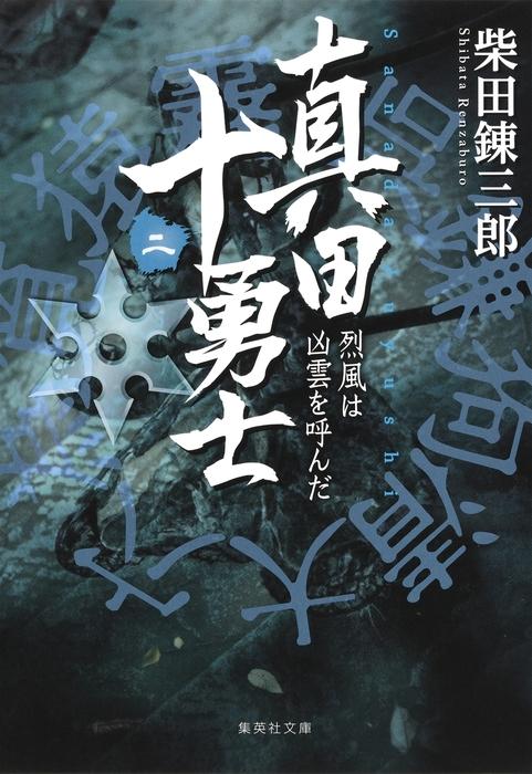 真田十勇士(二) 烈風は凶雲を呼んだ-電子書籍-拡大画像