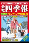 会社四季報2014年1集新春号 お宝銘柄ランキング特集号-電子書籍