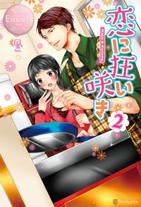 恋に狂い咲き2-電子書籍