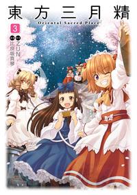 東方三月精 Oriental Sacred Place(3)-電子書籍