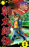 朝太郎伝(2)-電子書籍