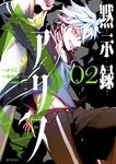 黙示録アリス 2-電子書籍