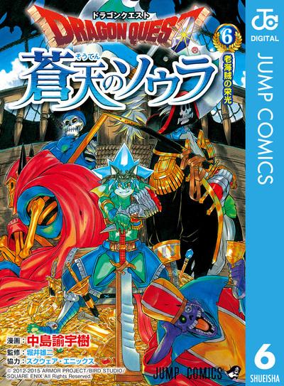 ドラゴンクエスト 蒼天のソウラ 6-電子書籍