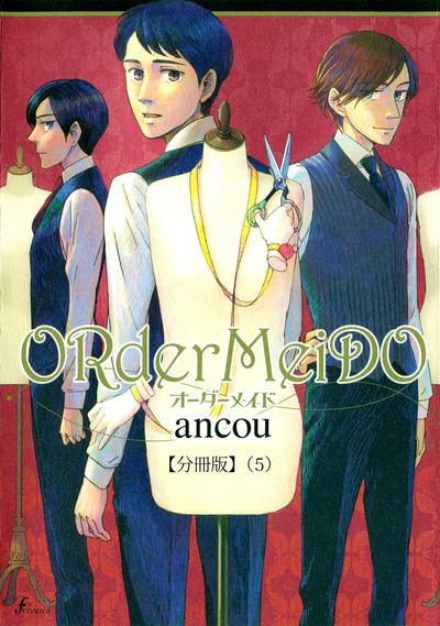 ORderMeiDO オーダーメイド  【分冊版5】-電子書籍