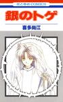 銀のトゲ 1巻-電子書籍