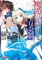 「魔遁のアプリと青炎剣(電撃文庫)」シリーズ