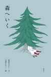 森へいく-電子書籍