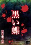黒い蝶-電子書籍