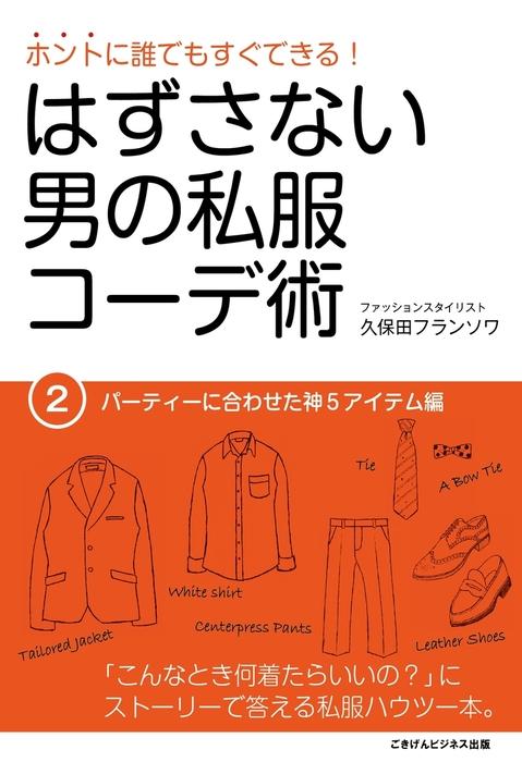 はずさない男の私服コーデ術(2)拡大写真