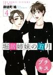 堀居姉妹の五月 プチキス(4)-電子書籍