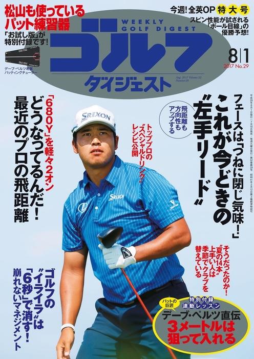 週刊ゴルフダイジェスト 2017/8/1号-電子書籍-拡大画像
