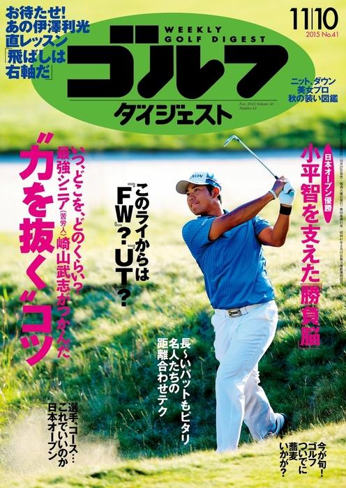 週刊ゴルフダイジェスト 2015/11/10号拡大写真