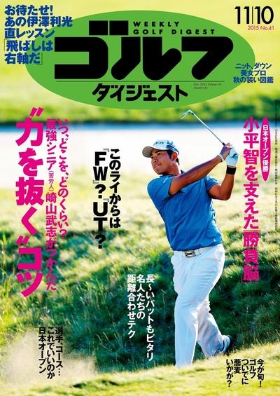 週刊ゴルフダイジェスト 2015/11/10号-電子書籍
