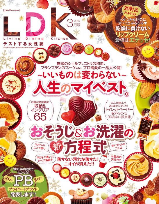 LDK (エル・ディー・ケー) 2016年 3月号拡大写真