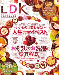 LDK (エル・ディー・ケー) 2016年 3月号