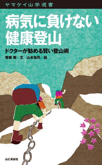 ヤマケイ山学選書 病気に負けない健康登山-電子書籍-拡大画像