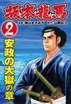 坂本龍馬(2)-電子書籍