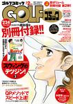 GOLFコミック 2017年2月号-電子書籍