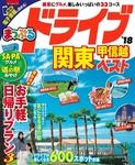 まっぷる ドライブ 関東・甲信越 ベスト'18