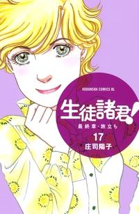 生徒諸君! 最終章・旅立ち(17)-電子書籍