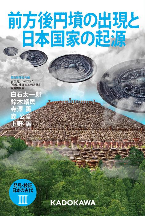 発見・検証 日本の古代III 前方後円墳の出現と日本国家の起源拡大写真