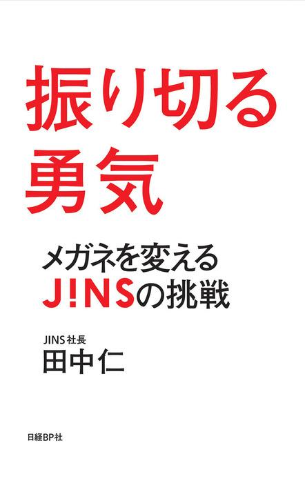 振り切る勇気 メガネを変えるJINSの挑戦拡大写真