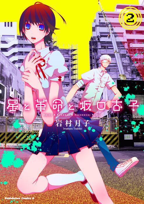 星と革命と坂口杏子(2)拡大写真